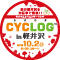 CYCLOG in 軽井沢 2016